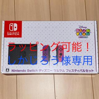 Nintendo Switch - Nintendo Switch ディズニー ツムツム フェスティバルセット