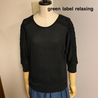 グリーンレーベルリラクシング(green label relaxing)の【green label relaxing】ドルマンスリーブ 袖アランニット(ニット/セーター)