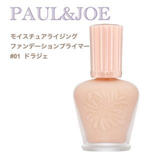 PAUL & JOE - 新品 PAUL&JOE モイスチュアライジングファンデーションプライマー #01