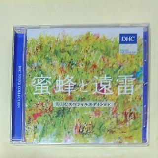 「蜜蜂と遠雷」DHC(クラシック)