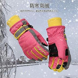スキーグローブ キッズ 防寒手袋 滑り止め 調整ベルト付き
