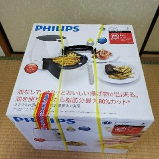 フィリップス(PHILIPS)の新品未開封 PHILIPSノンフライヤー(調理機器)