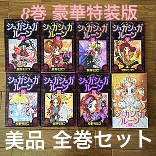 講談社 - 《特装版仕様》シュガシュガルーン1-8巻全話完結全巻セット 安野モヨコ
