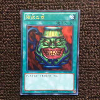 ユウギオウ(遊戯王)の遊戯王  強欲な壺(ウルトラレア)  1枚(シングルカード)