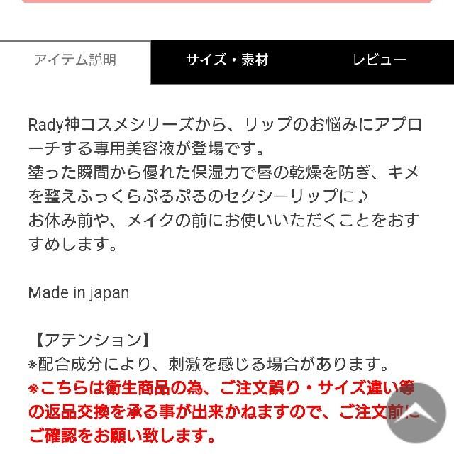 Rady(レディー)の新品radyのリップ美容液 コスメ/美容のスキンケア/基礎化粧品(リップケア/リップクリーム)の商品写真