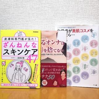 皮膚科専門医が見た!ざんねんなスキンケア47 など3冊