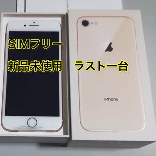 iphone8 64GB ゴールド SIMフリー