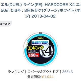 ハードコア  DUEL  PEライン 0.6号 エギング(釣り糸/ライン)