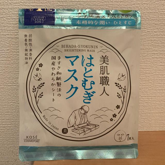マスク手作り簡単立体 / KOSE COSMEPORT - 美肌職人 はとむぎマスク フェイスパックの通販 by yuka☆