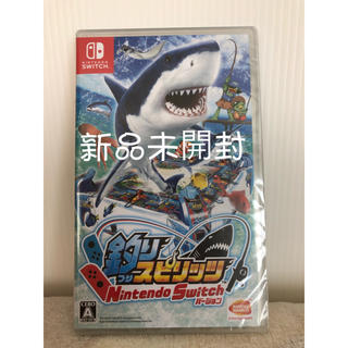 Nintendo Switch - 【新品未開封】釣りスピリッツ