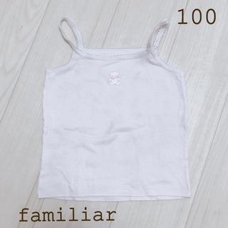 ファミリア(familiar)のfamiliar(ファミリア)肌着 100(下着)