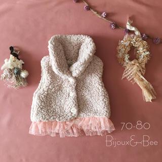 Bijoux&Bee(ビジューアンドビー) シープボア スワンベスト(日本製)