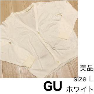 ジーユー(GU)の【超美品】GU Vネックカーディガン ホワイト 薄手(カーディガン)