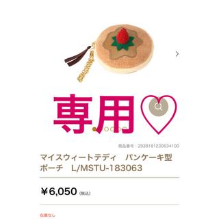 FEILER - フェイラー♡マイスィートテディパンケーキポーチ