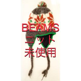 ビームス(BEAMS)のBEAMS ビームス ニット 帽 ニット帽 キッズ こども 未使用(帽子)