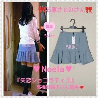 Noela - 【新品】♥石原さとみさん♥『失恋ショコラティエ』Noela*スカート(Sサイズ)