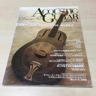 アコ-スティック・ギタ-・マガジン 憂歌団 嫌んなった アコースティックブルース(アート/エンタメ)