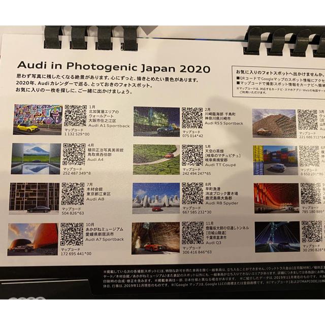 AUDI(アウディ)のAudi 2020年卓上カレンダー インテリア/住まい/日用品の文房具(カレンダー/スケジュール)の商品写真