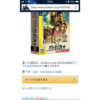 コーエーテクモゲームス(Koei Tecmo Games)のCD―ROM 三國志9 with PK(PCゲームソフト)