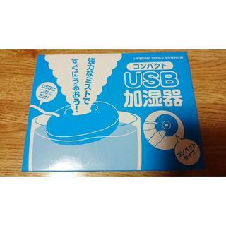 DIME 2月号付録 【USB加湿器】