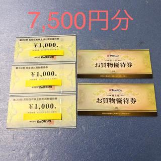 ヤマダ電機 ビックカメラ 株主優待券(ショッピング)
