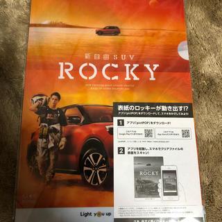 ダイハツ - クリアファイル rocky 窪田正孝