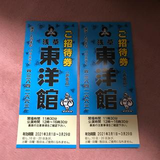 販売終了 浅草 東洋館ご招待券2枚セット(落語)