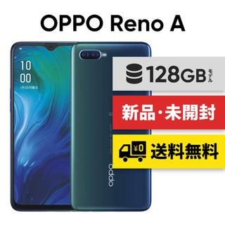 【新品/未開封】OPPO Reno A 128GB(SIMフリー)ブルー