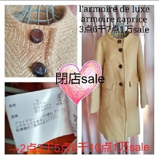 アーモワールカプリス(armoire caprice)の閉店sale‼‼1点まで⬛️どれでも10点1万円SALE アーモワールカプリス(ロングコート)