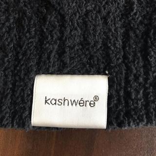 カシウエア(kashwere)のkashwere カシウェア LONG KNIT CAP ロングニットキャップ(ニット帽/ビーニー)