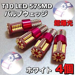 ✴4個✴爆光 T10 LEDバルブ  3014 SMD 57連 キャンセラー内(汎用パーツ)