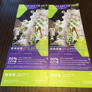 未来と芸術展★招待券★2枚セット★送料無料(美術館/博物館)