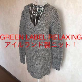 グリーンレーベルリラクシング(green label relaxing)の★green label relaxing/グリーンレーベルリラクシング★(ニット/セーター)