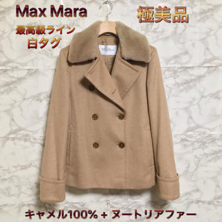マックスマーラ(Max Mara)の【極美品】【白タグ】【最高級ライン】Max Mara ファー付きキャメルPコート(ピーコート)