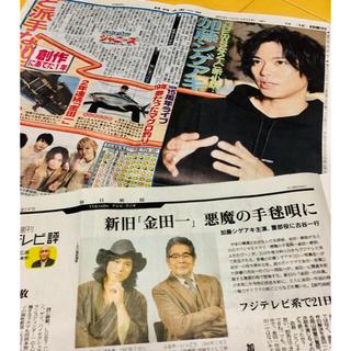 ニュース(NEWS)の加藤シゲアキ 新聞(印刷物)