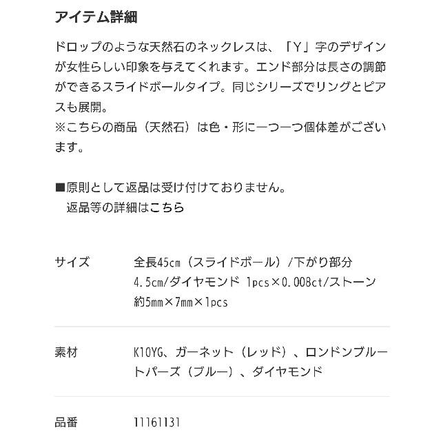 Enasoluna(エナソルーナ)の☆Enasoluna(エナソルーナ)ファンシードロップ ネックレス ガーネット☆ レディースのアクセサリー(ネックレス)の商品写真