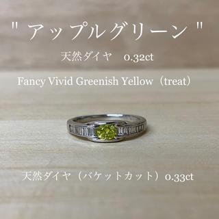 天然ダイヤ アップルグリーン 0.32ct SI1 0.33リング PT(リング(指輪))