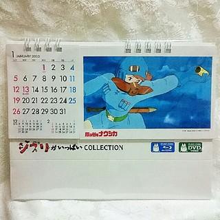 ジブリ(ジブリ)の新品未開封♡ジブリ  卓上カレンダー  2020年度【非売品】(カレンダー/スケジュール)