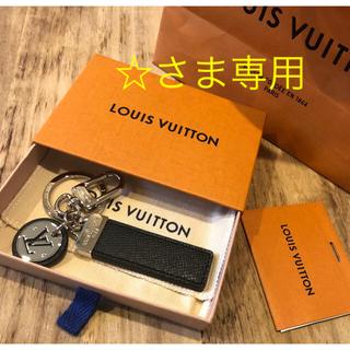 ルイヴィトン(LOUIS VUITTON)の☆さま専用 LOUIS VUITTON  ルイ・ヴィトン キーホルダー(キーホルダー)