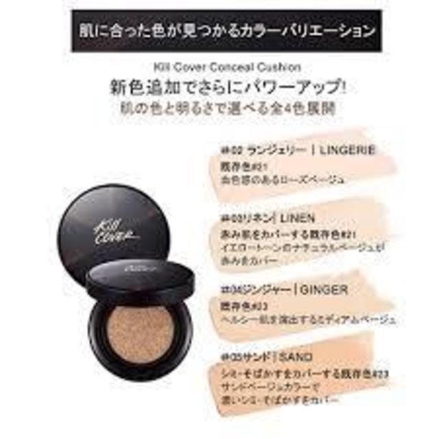It's skin(イッツスキン)の新品クリオ キルカバー コンシール クッション04ジンジャー レフィル最強カバー コスメ/美容のベースメイク/化粧品(ファンデーション)の商品写真