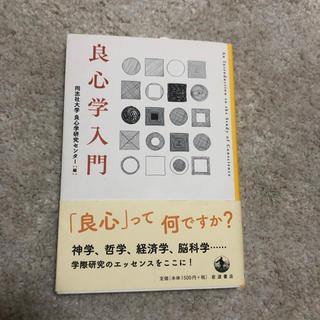 ダイヤモンド社 - 良心学入門