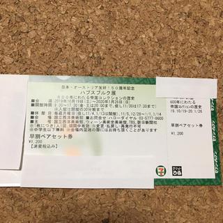 ハプスブルク展のチケット(美術館/博物館)
