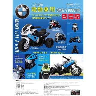 ビーエムダブリュー(BMW)のこども用電動乗用3輪バイク BMW S1000RR(車体)