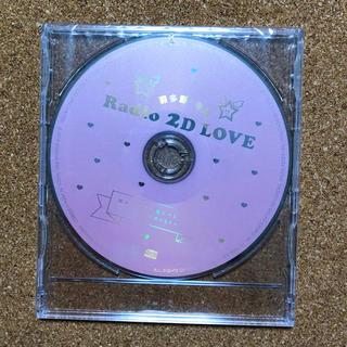 エイージーエフ(AGF)のAGF 2019 バンドル CD 羽多野・寺島 Radio 2DLOVE(その他)