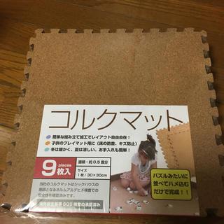 ☆新品☆コルクマット 18枚(その他)