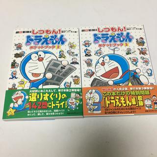 ショウガクカン(小学館)のしつもん! ドラえもん ポケットブック 2  と 3  朝日新聞(絵本/児童書)