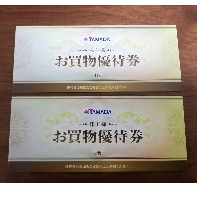 ヤマダ電機 株主優待 4000円分 ★最新 チケットの優待券/割引券(ショッピング)の商品写真
