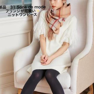 トランテアンソンドゥモード(31 Sons de mode)の新品 定価14300円 ニットワンピース ピンクor  ホワイト 大特価(その他)