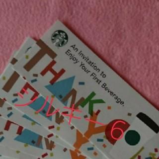 スターバックスコーヒー(Starbucks Coffee)のスターバックス ドリンクチケット 10枚 無料券 引換券(フード/ドリンク券)