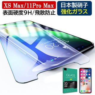 アイフォーン(iPhone)のiPhone11pro max(保護フィルム)